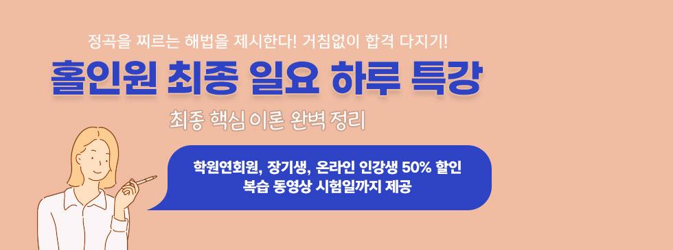 홀인원 하루특강<br/>핵심이론 정리