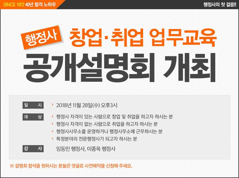 행정사 창업실무 설명회