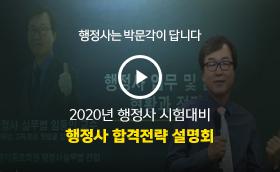 2013년 제 24회 시험대비 행정사 설명회 현장 스케치