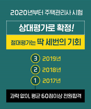2020년부터 주택관리사 시험