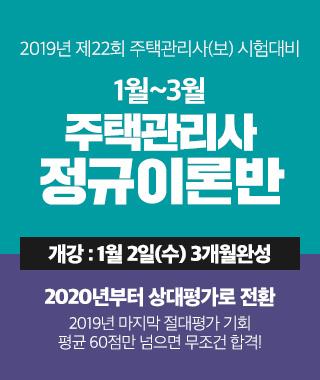 2019년 주택관리사 평생회원반