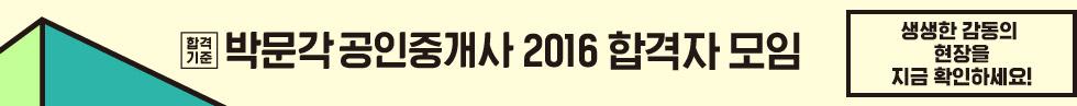 2016 박문각 공인중개사 합격자 모임