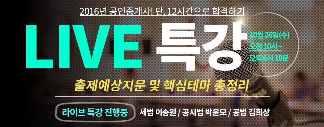 2016 ���� ������ Live Ư��(26��)