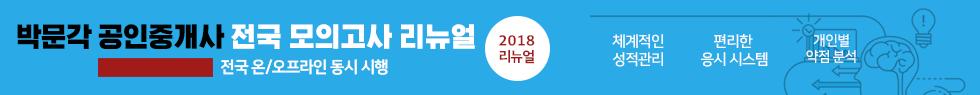 2018 중개사 모의고사