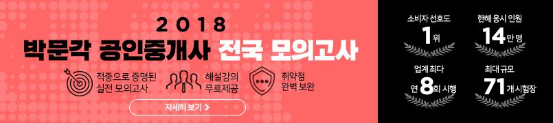 2018 박문각공인중개사 전국 모의고사
