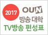 2017 OUN 방송대학 강의일정
