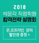 직영학원 설명회