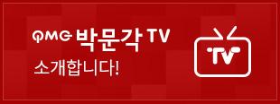 박문각TV 소개합니다!