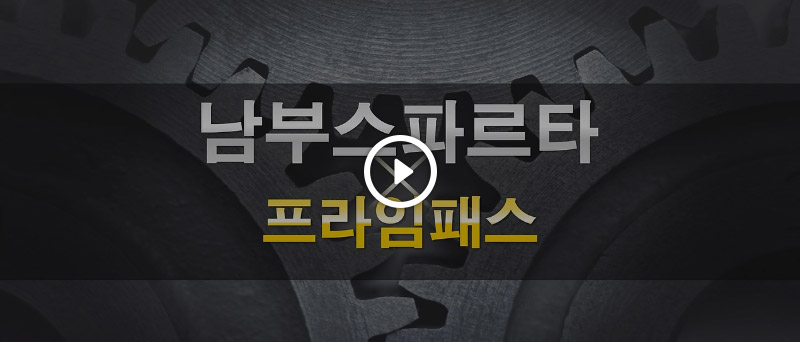 남부 스파르타 프라임패스 설명회