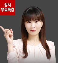 고혜원 상시무료특강