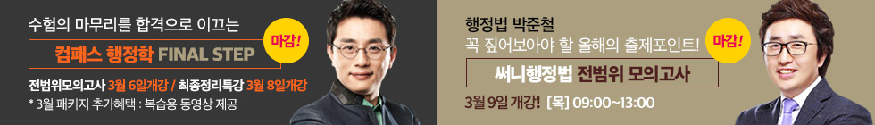 행정학 신용한 / 행정법 박준철