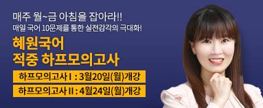 고혜원하프모의고사
