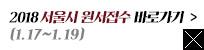 서울시원서접수