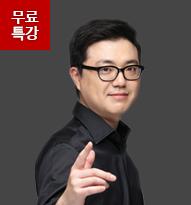 김건호 무료특강
