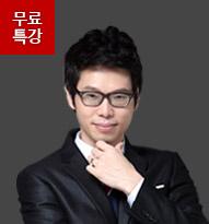 김종주 무료특강