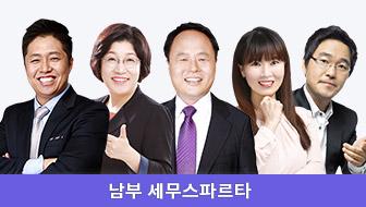 세무관세팀