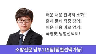 소방전문 남부119팀[팀별선택가능]