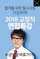 김지훈교정직
