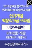 신규개설 박문각 9급 프라임