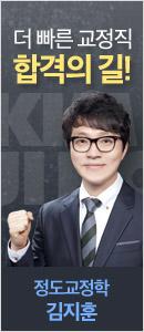 교정학 김지훈