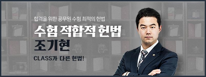 헌법 조기현