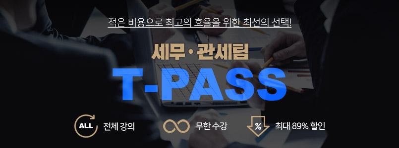 세무관세팀 티패스