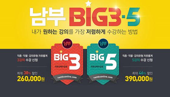 BIG3 5<br/>���� ������