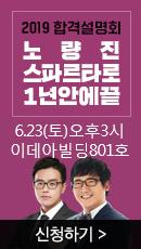 박문각 공무원 설명회