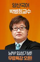 박병희국어