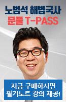 노범석 T-pass
