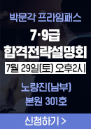 2018 공무원 합격 설명회 노량진