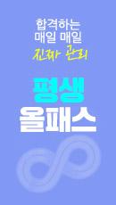 박문각 평생 올패스