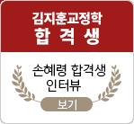 김지훈 교정학 합격생