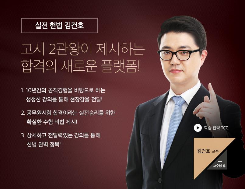 헌법 김건호