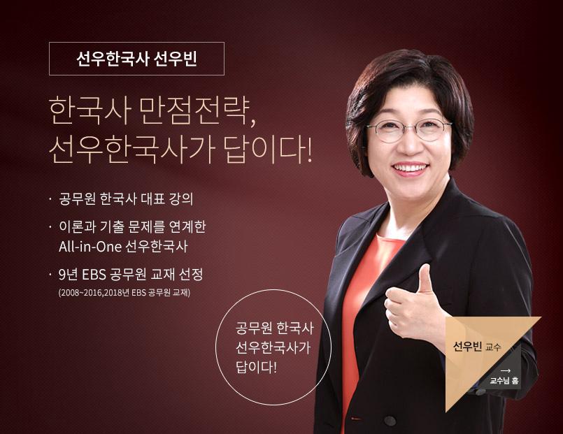 한국사 선우빈