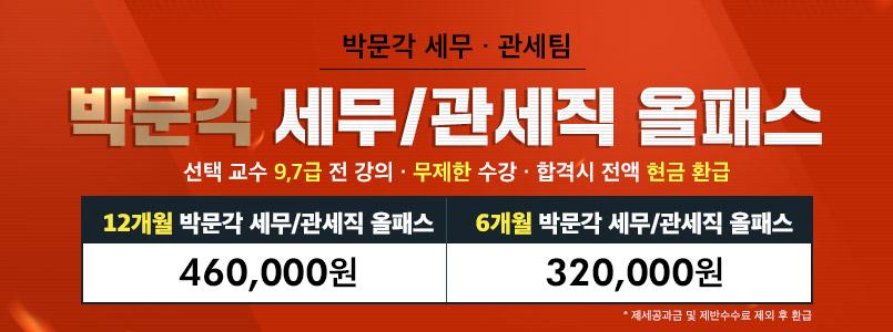 박문각 세무관세팀