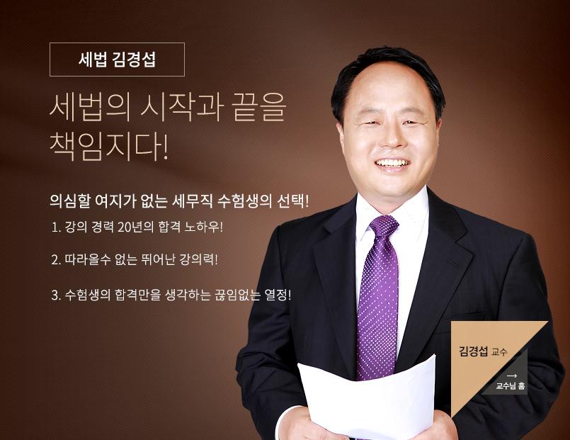세법 김경섭