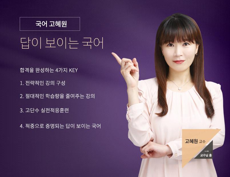 국어 고혜원