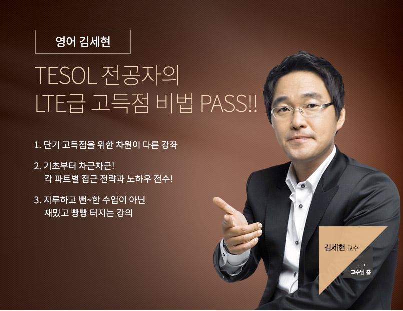 영어 김세현