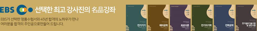 EBS 선택한 최고 강사진의 名品강좌