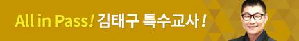 김태구 특수교사