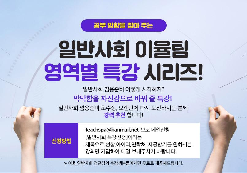 일반사회 이율팀 특강