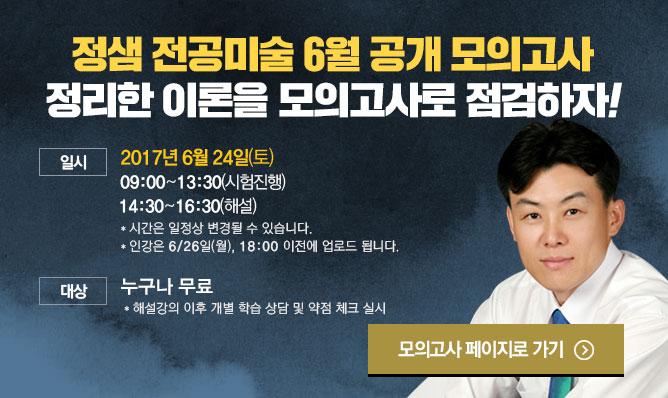 정샘 전공미술<br/>6월 공개 모의고사