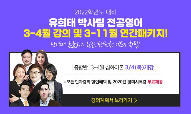 유희태팀 전공영어<br/>3-4월 강의 및 3-11월 연간패키지