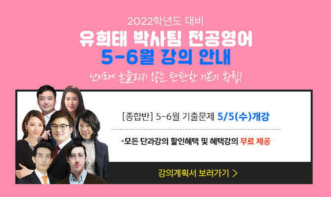 유희태박사팀<br/>5-6월 강의안내