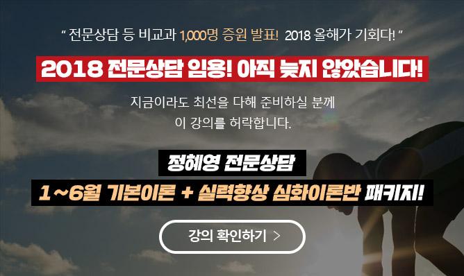 전문상담<br/>1-6월 패키지 강의