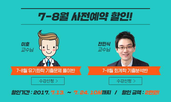 이호, 전민식<br>7-8월 사전예약 할인!