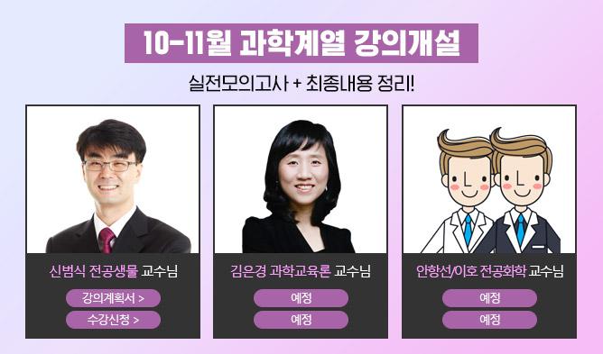 과학계열<br/>2017 강의 안내