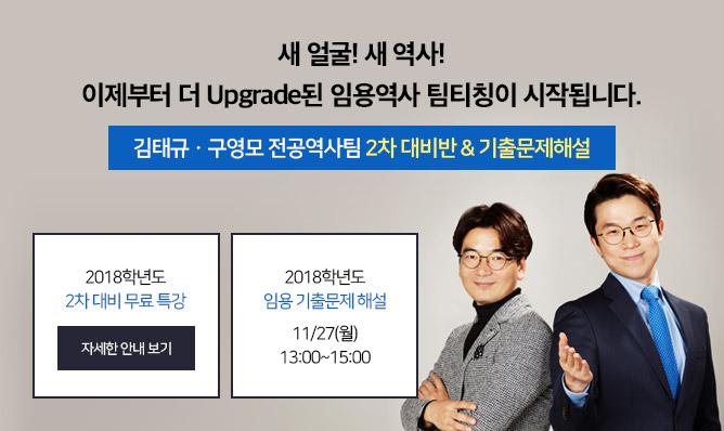 새얼굴! 새역사!<br/>김태규,구영모<br/>전공역사팀