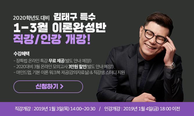 김태구 특수<br/>1-3월 이론완성반 개강